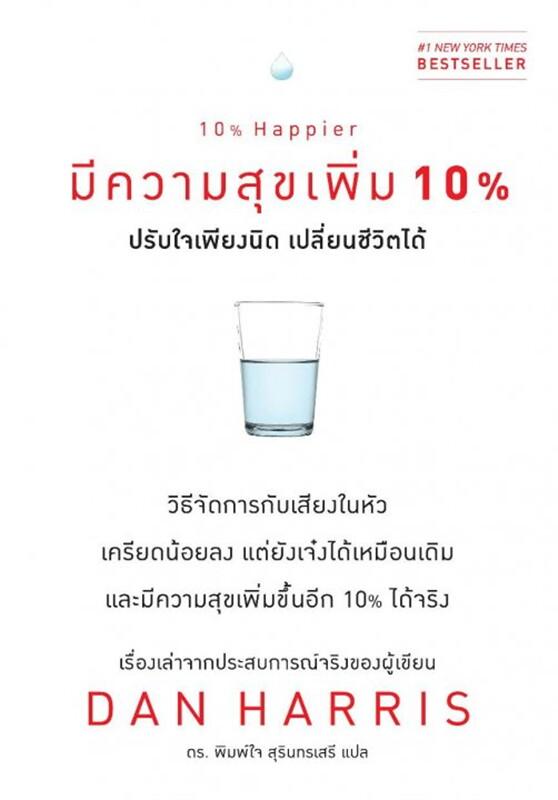 10% Happier มีความสุขเพิ่ม 10% ปรับใจเพี